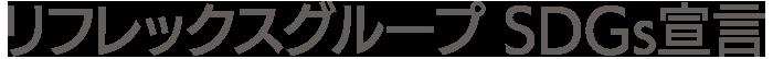 リフレックスグループSDGs宣言